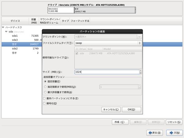 """次はシステムのスワップ領域を作成します。 """"ファイルシステムタイプ""""は""""swap""""を選択します。"""