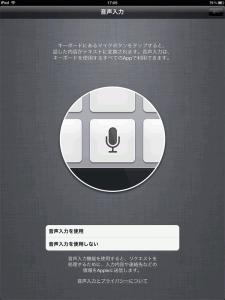 音声入力機能で文字の入力をするかしないかを選択できます。