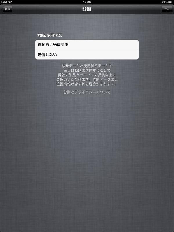 iPadの診断を行った結果をAppleさんに送信するかしないかを選択します。