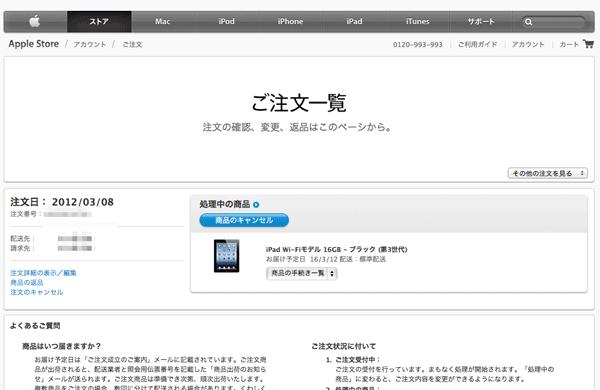3月8日 Appleのホームページで予約状況を確認 ステータスは処理中になっています。