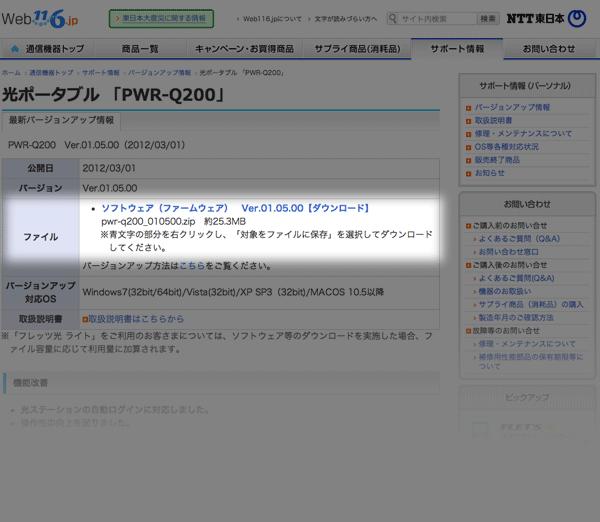 光ポータブルPWR-Q200の最新ファームウェアのファイルをダウンロードします。