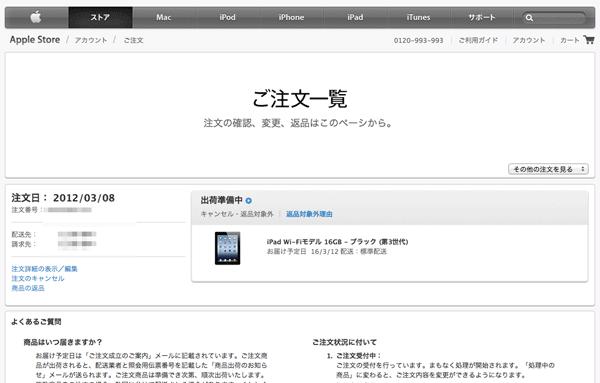 3月12日 Appleのホームページで予約状況を確認 ステータスは出荷準備中になりました。