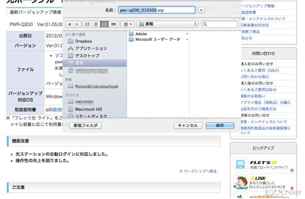 ダウンロードしたファイルは自分がわかりやすいところに一時的に保存します。