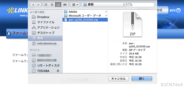 """""""ファイルを選択""""のボタンをクリックして先ほどの保存したzip形式のファイルを選択します。"""