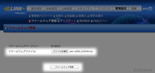 """""""ファームウェアファイル""""の項目に選択したファイルが表示されている事を確認して""""ファームウェア更新""""ボタンをクリックします。"""