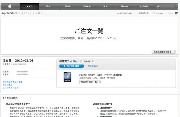 3月15日 Appleのホームページで予約状況を確認 ステータスは出荷完了になりました。
