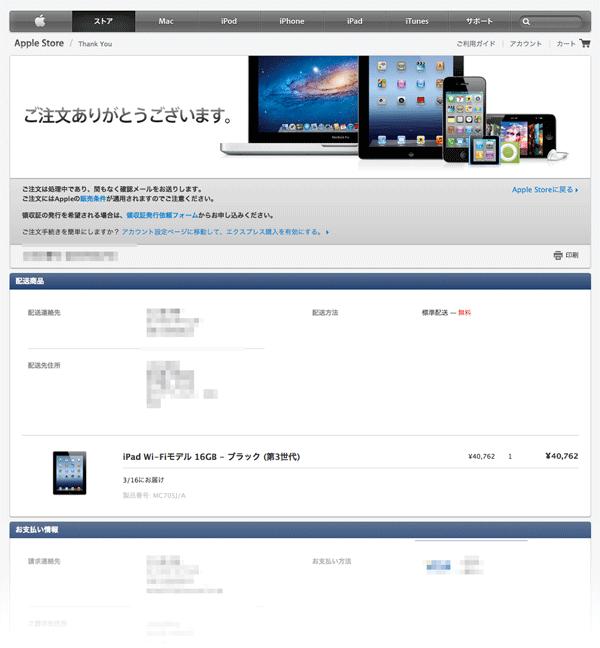 決済をして一応予約に成功した様子。第三世代iPadで製品番号はMC705J/Aと表示されています