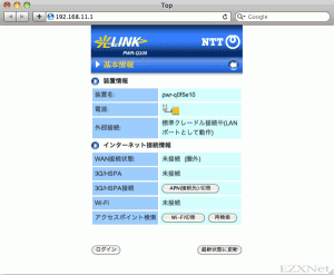 ブラウザを起動してアドレス入力バーに192.168.11.1と入力します。