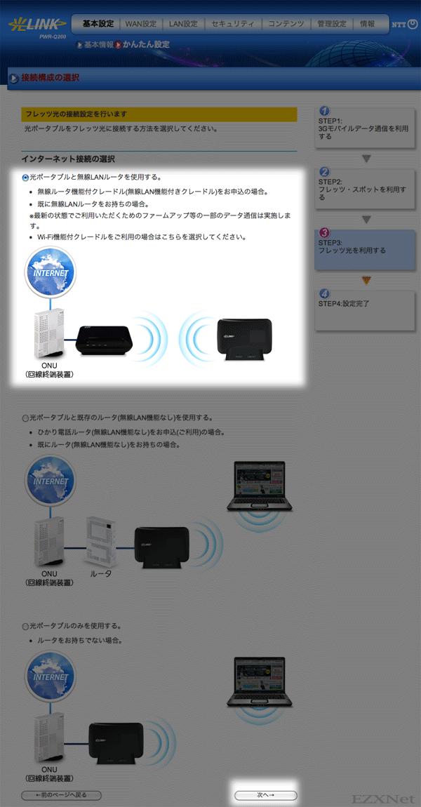 インターネット接続の選択画面