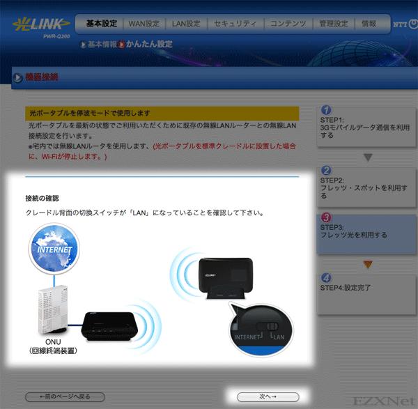 """接続の確認画面になります。ここでは配線の確認がわかりやすく説明されています。表示されている内容と一致するようにPWR-Q200のクレードル背面のルータモードの切り替えスイッチが""""LAN""""になっていることを確認します。次へですすみます。"""