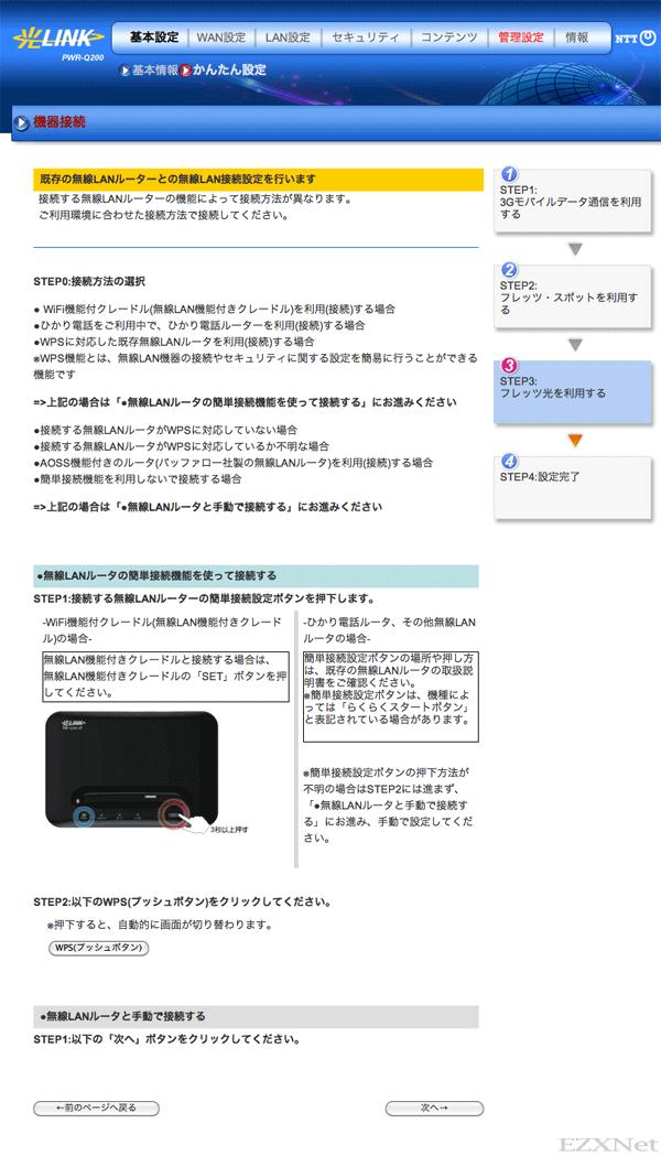 既存の無線LANルータとの無線LAN設定を行います