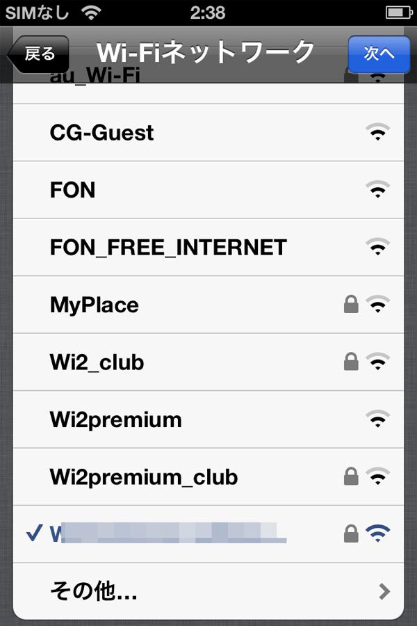 Wi-Fiネットワークに接続確立