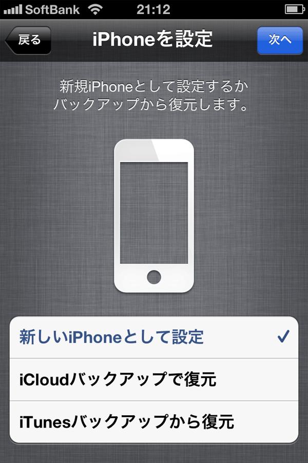 iPhoneを設定