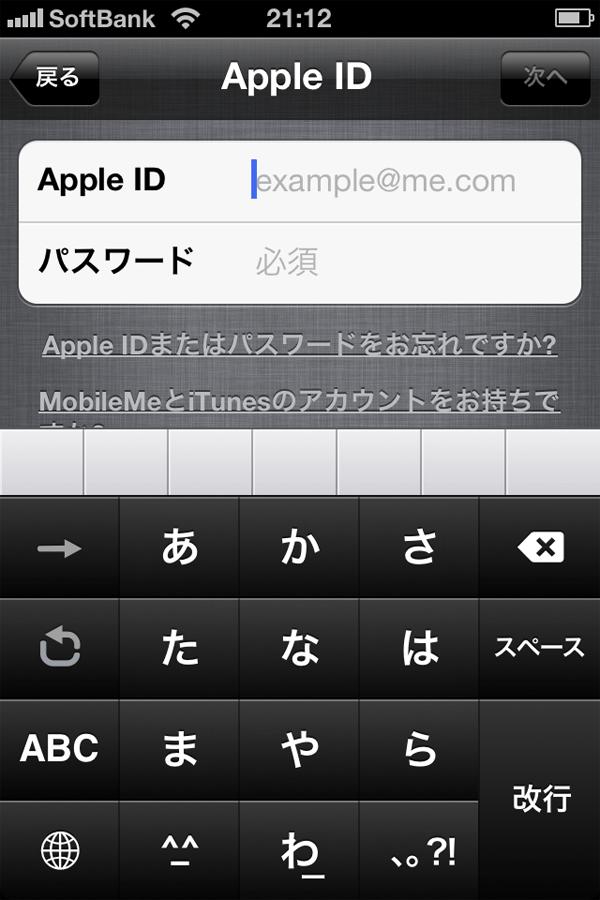 Apple IDとパスワードの入力