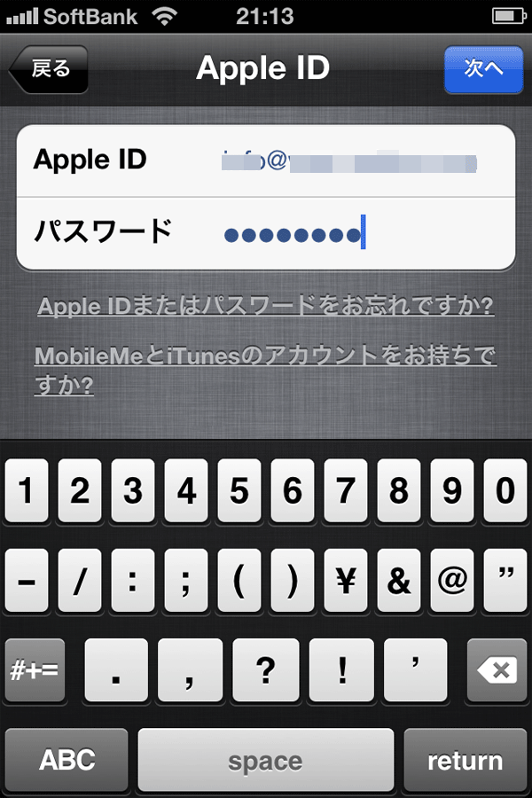 Apple IDとパスワードの入力をしました。