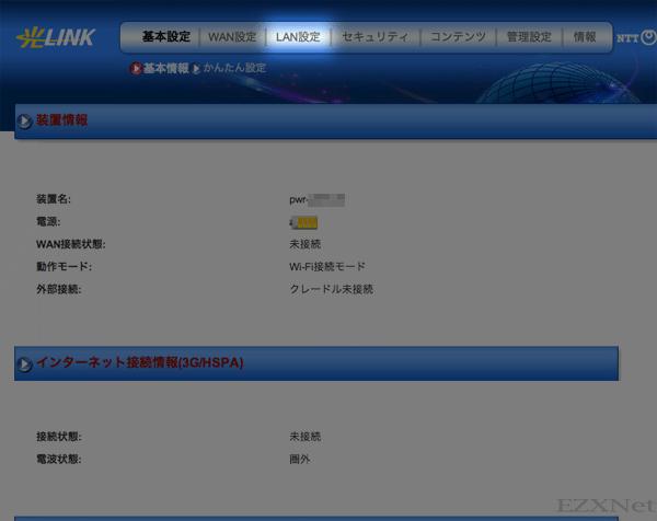 上にあるメニューのLAN設定をクリック
