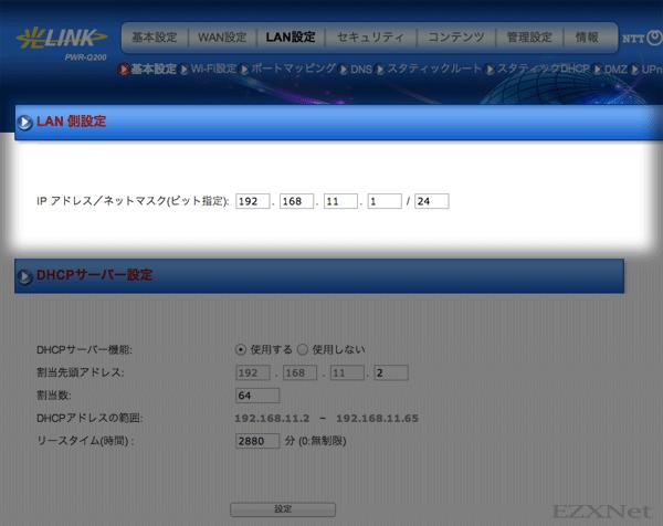 初期の状態だとIPアドレスは192.168.11.1に設定されています