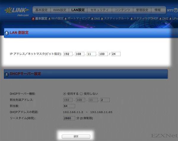 一例ですがIPアドレスを192.168.11.100に変更します