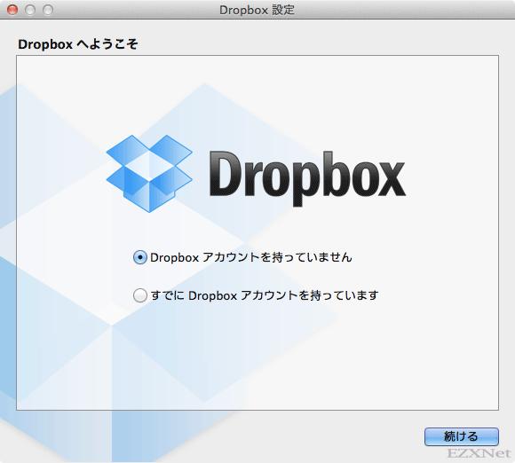 Dropboxのアカウントを持っているかを聞かれますので状況に応じて選択して続けるをクリックします