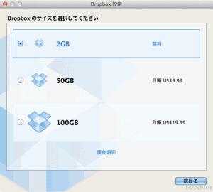 Dropboxのサイズを選択
