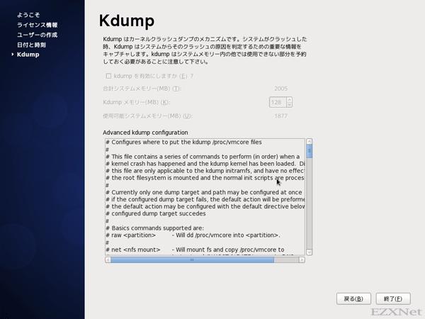 kdumpの動作についての確認となっていますがそのまま終了をクリック