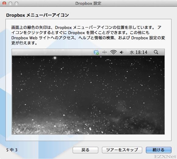 Dropboxのアイコンがメニューバーに表示