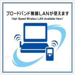 """お店にはこのようなWi-Fiの利用エリアを示す目印があるそうです。 """"ブロードバンド無線LANが使えます"""""""