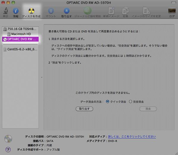 DVDドライブを選択してディスクを作成をクリック