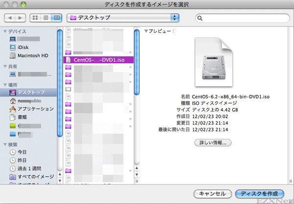 """CentOS-6.2-x86_64-bin-DVD1.iso""をクリックして右下のディスクを作成をクリック"