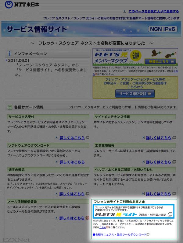 フレッツのサービス情報サイトに接続