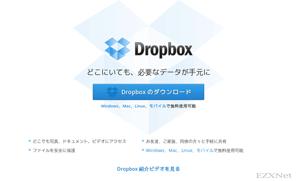 Dropboxのダウンロードの下にあるLinuxをクリック