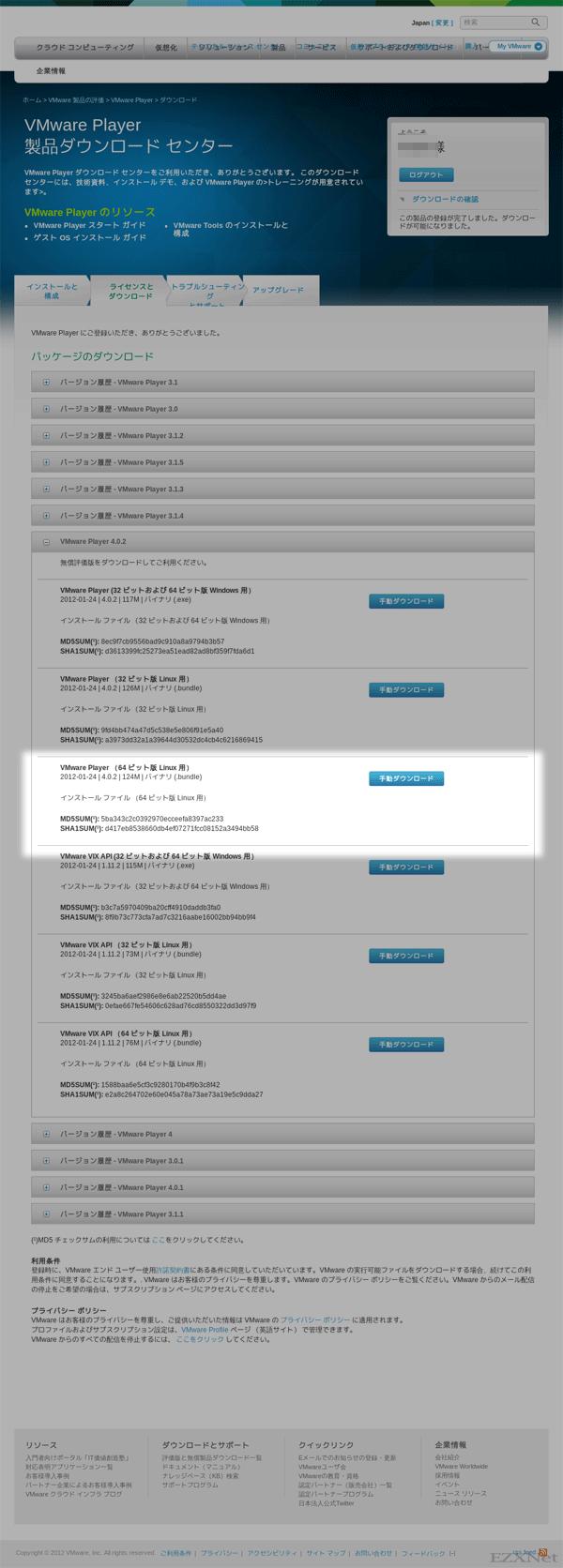 VMware Playerのダウンロード