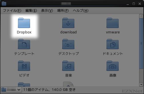 一般ユーザフォルダを開くとDropboxのフォルダが作成されています
