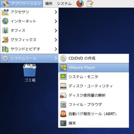 VMware Playerインストール確認