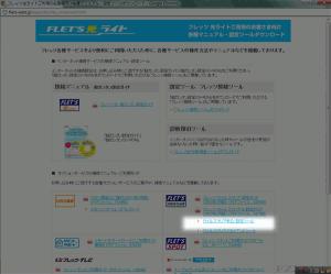 ウィルスクリア申し込み設定ツールをクリック