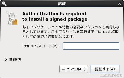 パスワードを入力して認証するをクリック