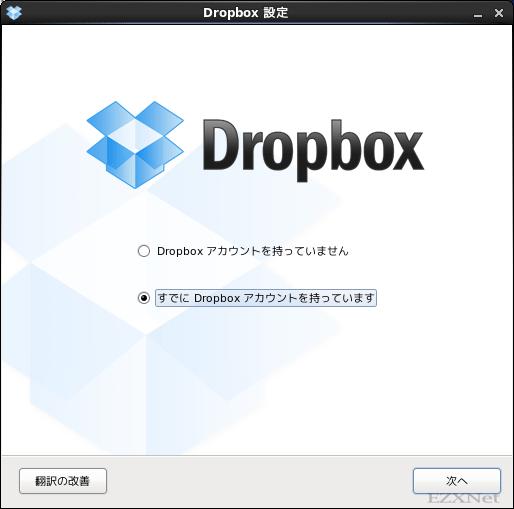 """""""Dropboxアカウントを持っています""""を選んで次へと進みます。"""