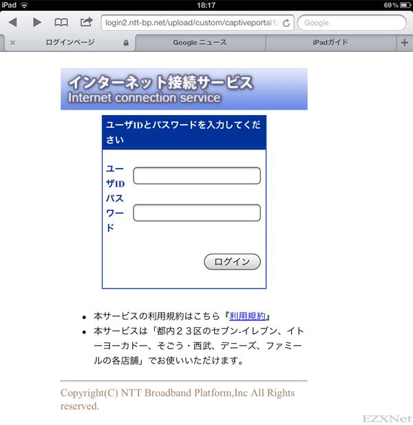 iPadでSafariを起動します。起動するとフレッツスポットのポータルサイトが表示されます。 ユーザーIDとパスワードを入力します。