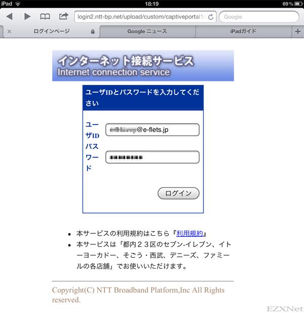 """ユーザーIDにはフレッツスポット認証ID、パスワードにはフレッツスポット認証パスワードを入力します。(フレッツスポット認証IDに""""e-flets.jp"""")を付け加えます。入力したらログインします。"""