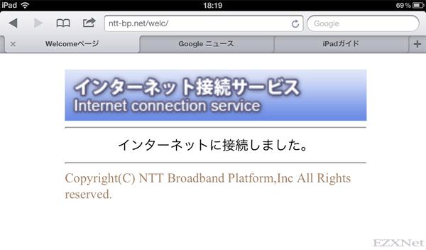 認証に成功するとインターネットに接続しましたと表示されます。