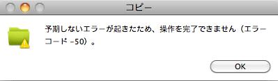 予期しないエラーが起きたため、操作を完了できません(エラーコード -50)。