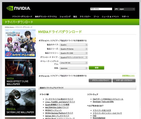 nvidia ドライバダウンロードページ