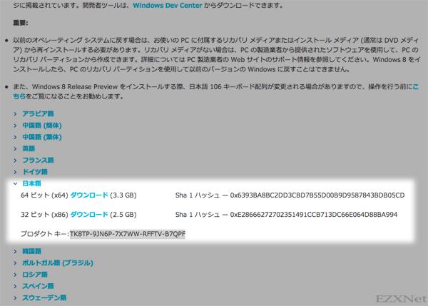 プロダクトキーはWindows8のRelease Preview版のダウンロードをするときに書いてあったものを入力します。