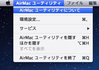 AirMacユーティリティのバージョンを調べる。
