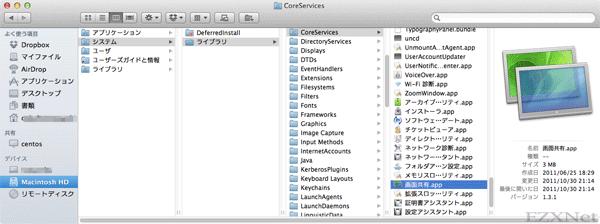 Macから画面共有.appを使って接続できるかを確認します。