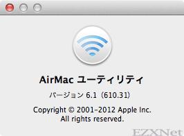 AirMacユーティリティ6.1
