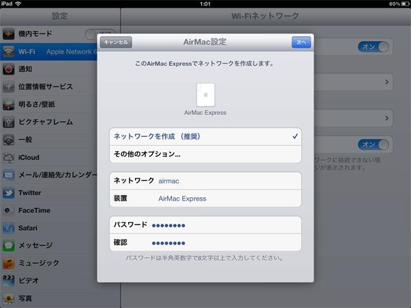 """AirMacベースステーションの調査を終えると設定する画面が出てきます。 """"ネットワークを作成(推奨)""""にレ点のチェックマークが入っているのはそのままにしておきます。"""