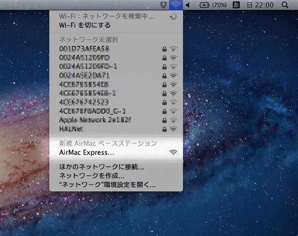 """メニューバーにある""""Wi-Fi""""のアイコンをクリック"""