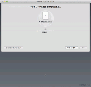 AirMacユーティリティが起動します。