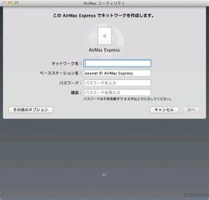 このAirMac Expressでネットワークを作成します。
